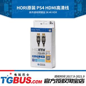 通用配件 HDMI高清线 支持3D 4K HDR 纯铜镀金 HORI原装 电玩巴士