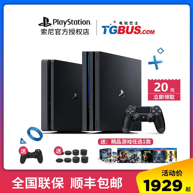電玩巴士 索尼PS4主機 港版 國行 slim 500G PRO 1T