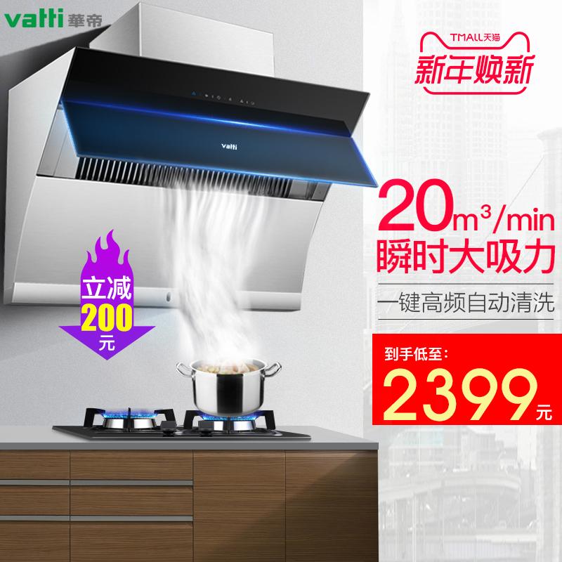 Vatti/华帝 CXW-238-i11083厨房侧吸式自动清洗吸抽油烟机大吸力