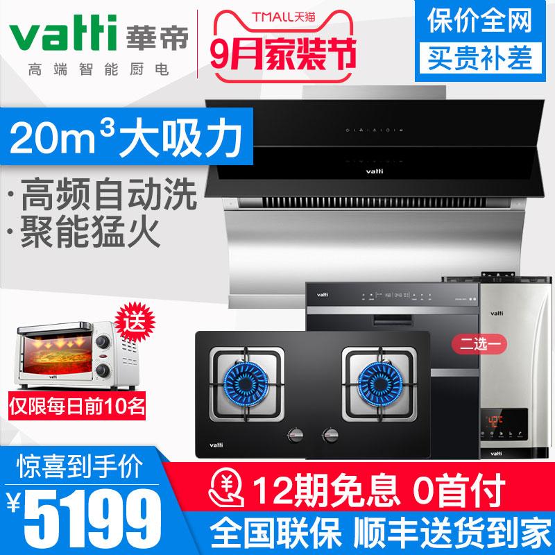 华帝i11083厨房抽油烟机燃气灶具三件套餐热水器烟灶消热套装组合