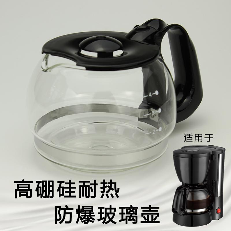 伊莱克斯 EGCM200 EGCM200咖啡机配件原配玻璃壶 副厂玻璃壶(用1元券)