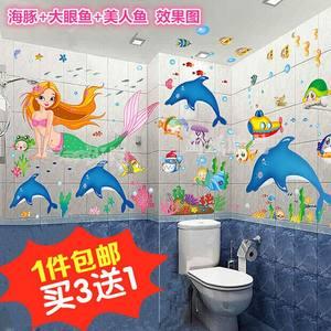 卫生间浴室瓷砖玻璃防水墙贴画美人鱼海洋鱼儿童房幼儿园卡通贴纸