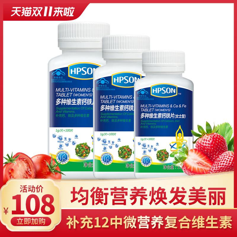 HPSON牌多种维生素钙铁片(女士型) 1g/片*100片 女士维生素片