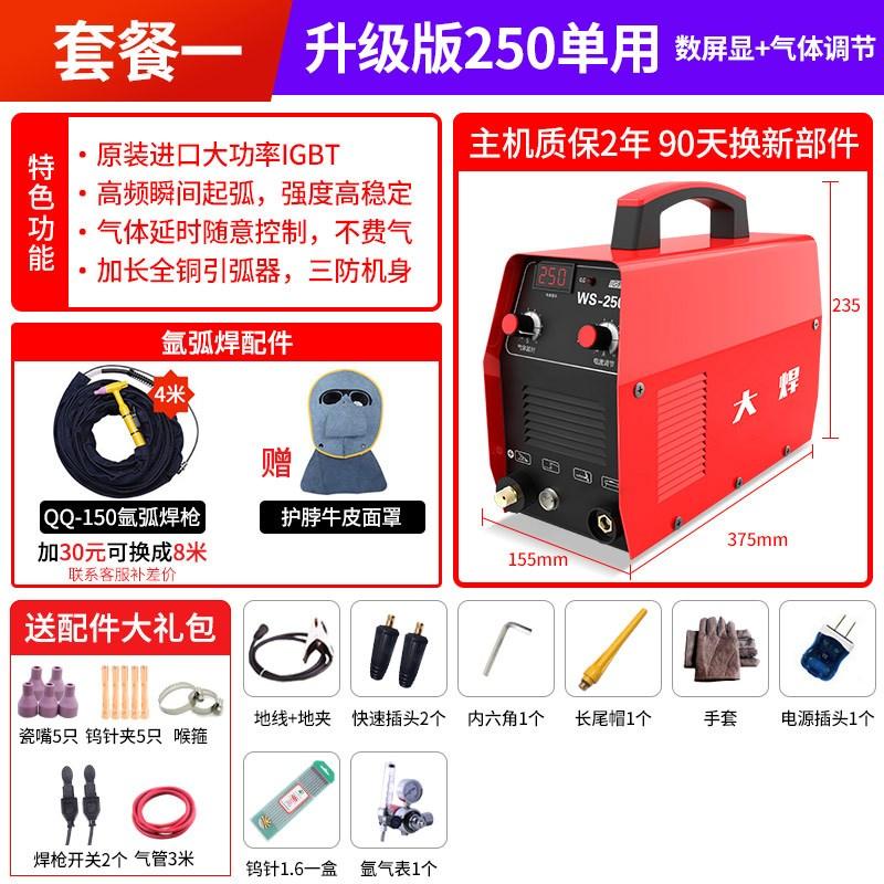 大焊WS-200 250不锈钢焊机 家用小型氩弧焊机220V 380V两用电焊机(非品牌)