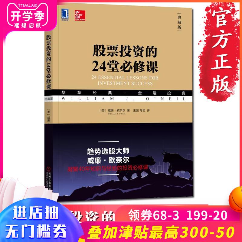 股票投资的24堂必修课 典藏版 个人投资理财书籍 正版