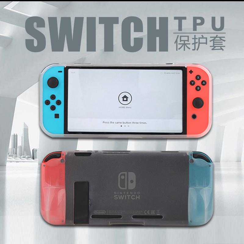 包邮 OIVO正品 任天堂switch清水套 TPU保护套 壳 NS边框套 连体