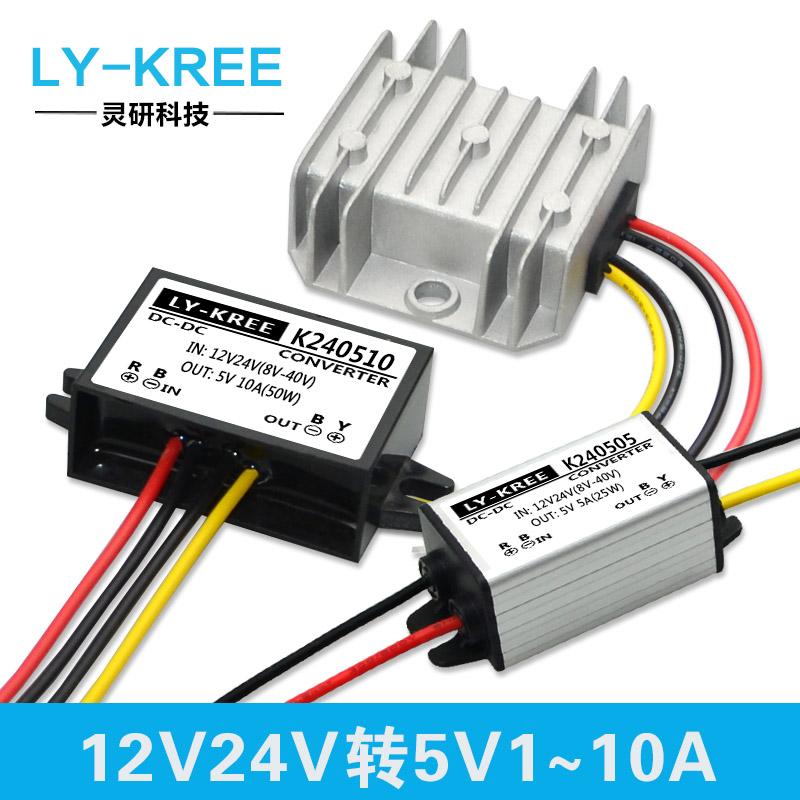 12V24V转5V降压模块12V转5V降压器24V转5V5A直流电源转换器变压器