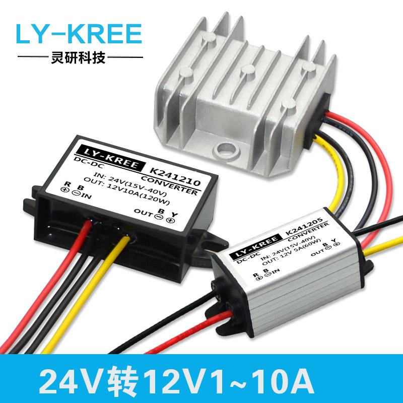 24V转12V1A直流电源转换器24V转12V电源降压器24V转12V5A降压模块
