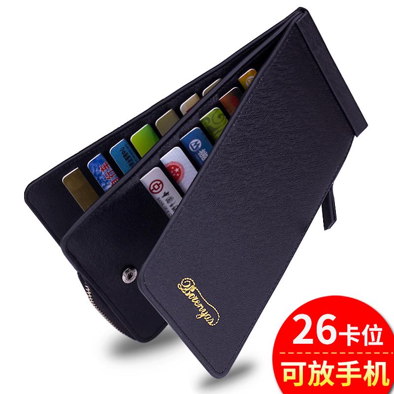 女士卡包男式多卡位大容量证件夹商务银行卡套拉链长款钱包手机包