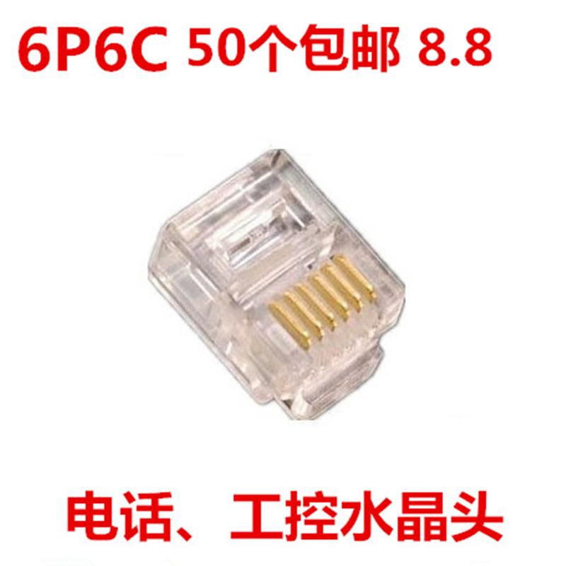 6芯语音电话线 RJ11/rj12/rj25连接器 六芯水晶头6P6C水晶头 包邮