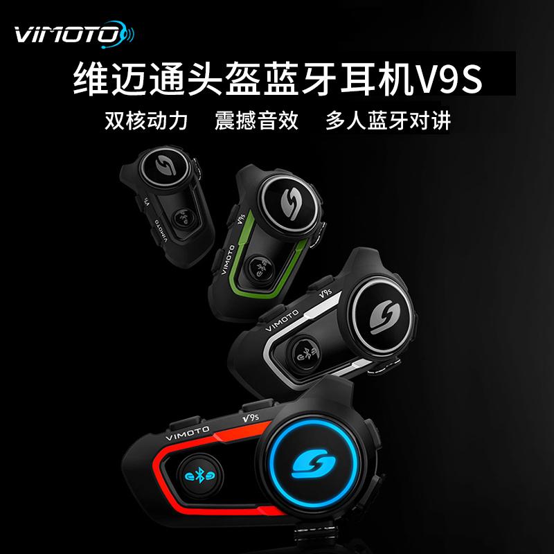 维迈通V9s V8s 摩托车头盔蓝牙耳机全盔内置对讲机防水底座配件