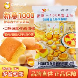 新意1000吉士粉蛋糕面包烘焙原料1kg粉末香精1袋包邮