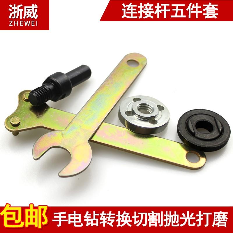 手电钻变角磨机五件套 连接杆转换套装切割抛光打磨转换器夹锯片
