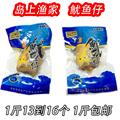 宁波特产海鲜干货零食小吃 象山石浦岛上渔家烧烤原味鱿鱼仔500g