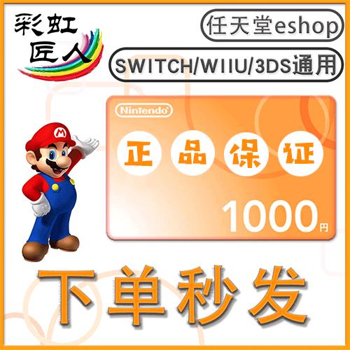 任天堂eshop ns switch wii充值卡