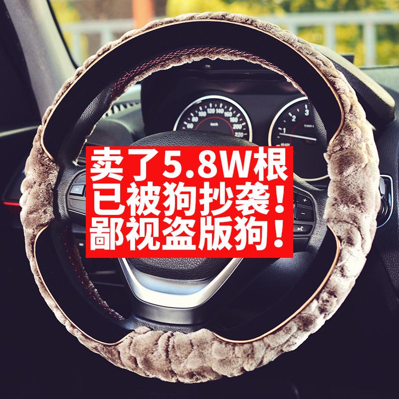 汽车方向盘套冬季短毛绒把套男女可爱大众速腾卡罗拉朗逸轩逸别克