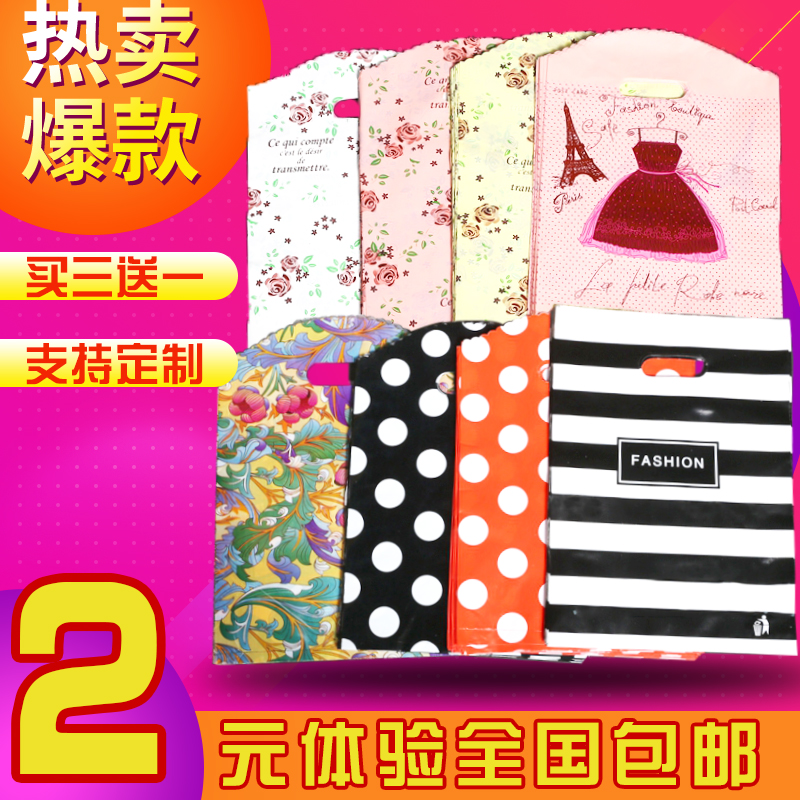 Portable plastic bags gift bags large, medium and small childrens clothing bags clothing store handbag wholesale