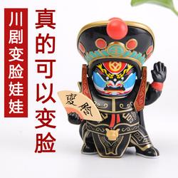 中国四川特色川剧变脸娃娃京剧脸谱玩偶儿童玩具出国送老外小礼物