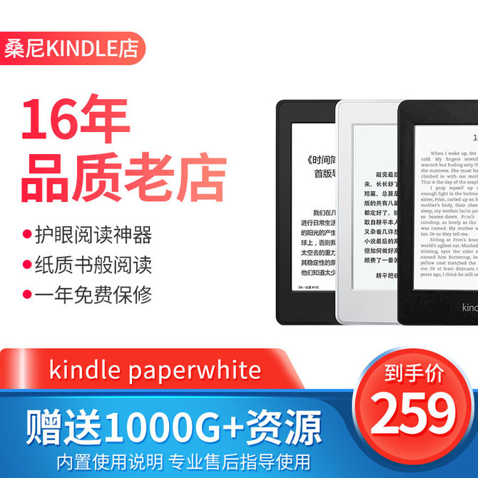 电子书阅读器学生kpw1 paperwhite4 3电纸书墨水屏 亚马逊kindle