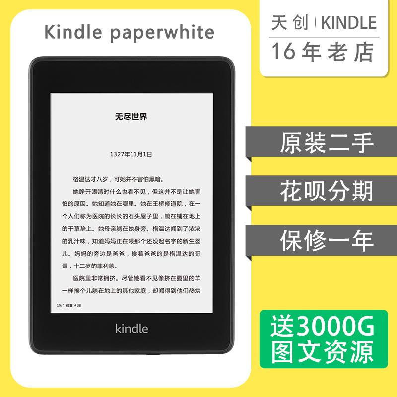 Kindle paperwhite4/3/2/1电子书阅读器kpw3/4/2/1电纸书墨水屏