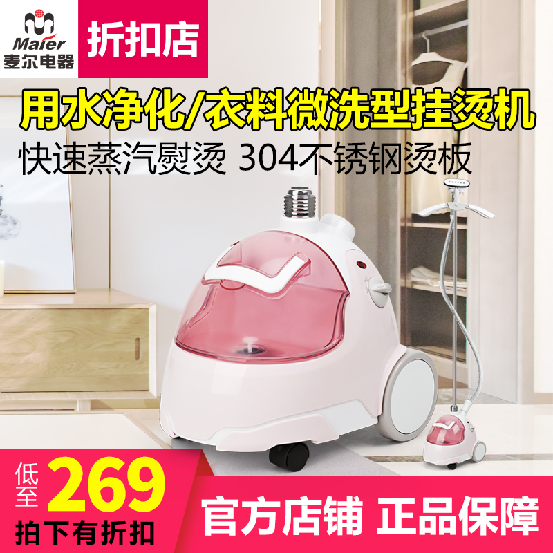 Maier electric appliance clothing store wedding dress store commercial steam hanging ironing machine powerful household environmental protection shaping hand iron