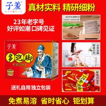 香港子羞中老年人泡脚粉泡脚药包暖身手脚冰凉缓解疲劳排湿除脚臭