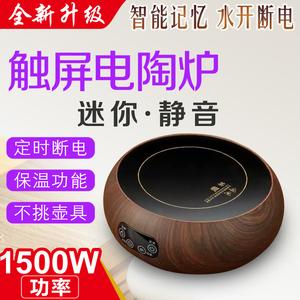 电陶炉家用小型电热煮茶器银壶铁壶电磁泡茶烧水煮茶炉大功率光波