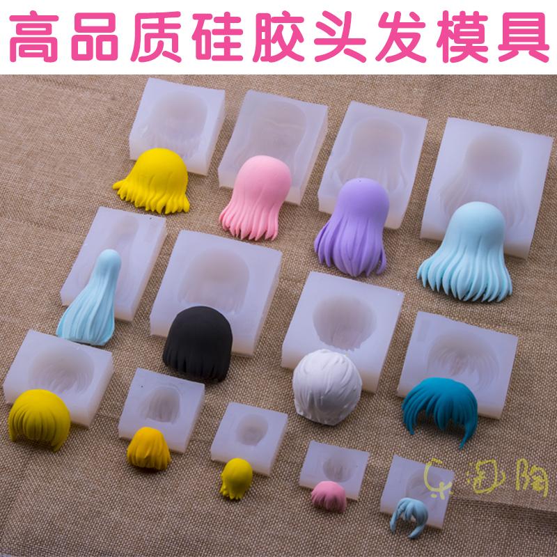 超轻粘土头发模具硅胶软陶动漫人物发型制作刘海长短发翻糖模型