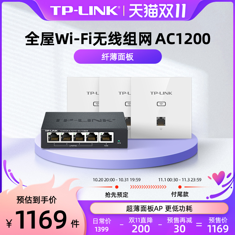 TP-LINK 全屋WiFi AC1200千兆无线ap面板5G双频86型墙壁 tplink嵌入式poe路由器ac一体化覆盖组网络