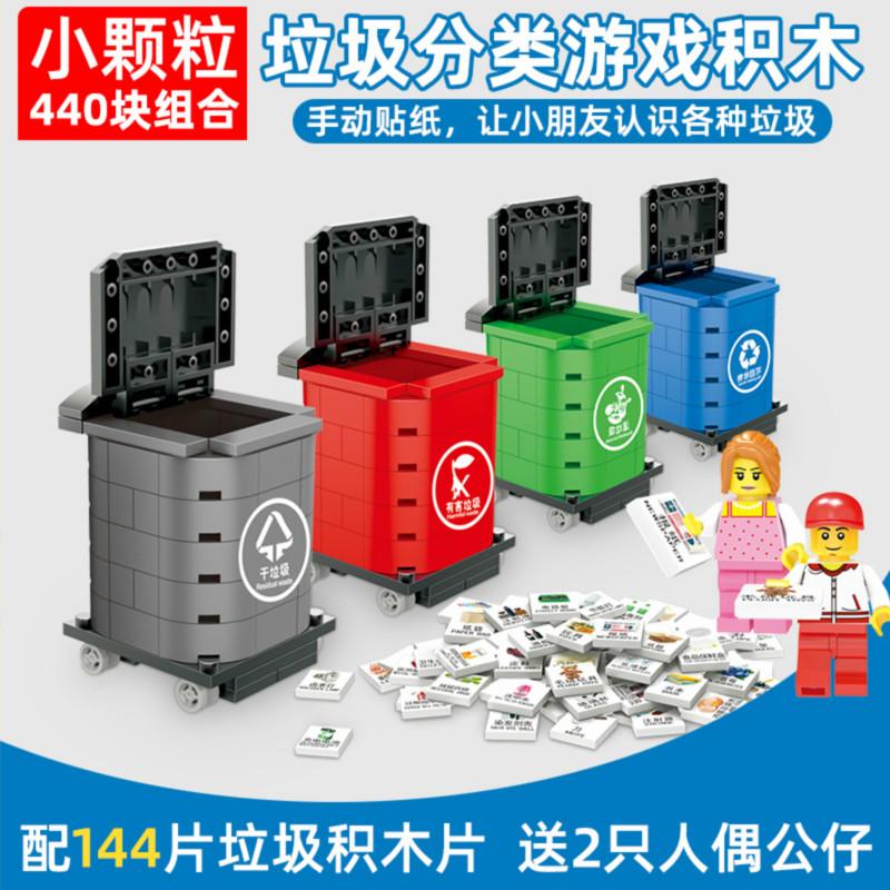 垃圾分类游戏道具垃圾桶迷你玩具儿童拼装积木男女孩幼儿园益智类(非品牌)