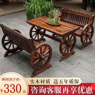 户外桌椅庭院防腐实木室外露天阳台防水加厚休闲复古车轮椅组合