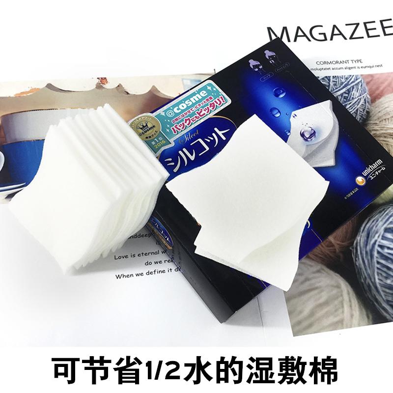 维尼家 日本正品尤妮佳省水化妆棉补水超薄卸妆棉保湿洁面1/2盒装券后16.80元
