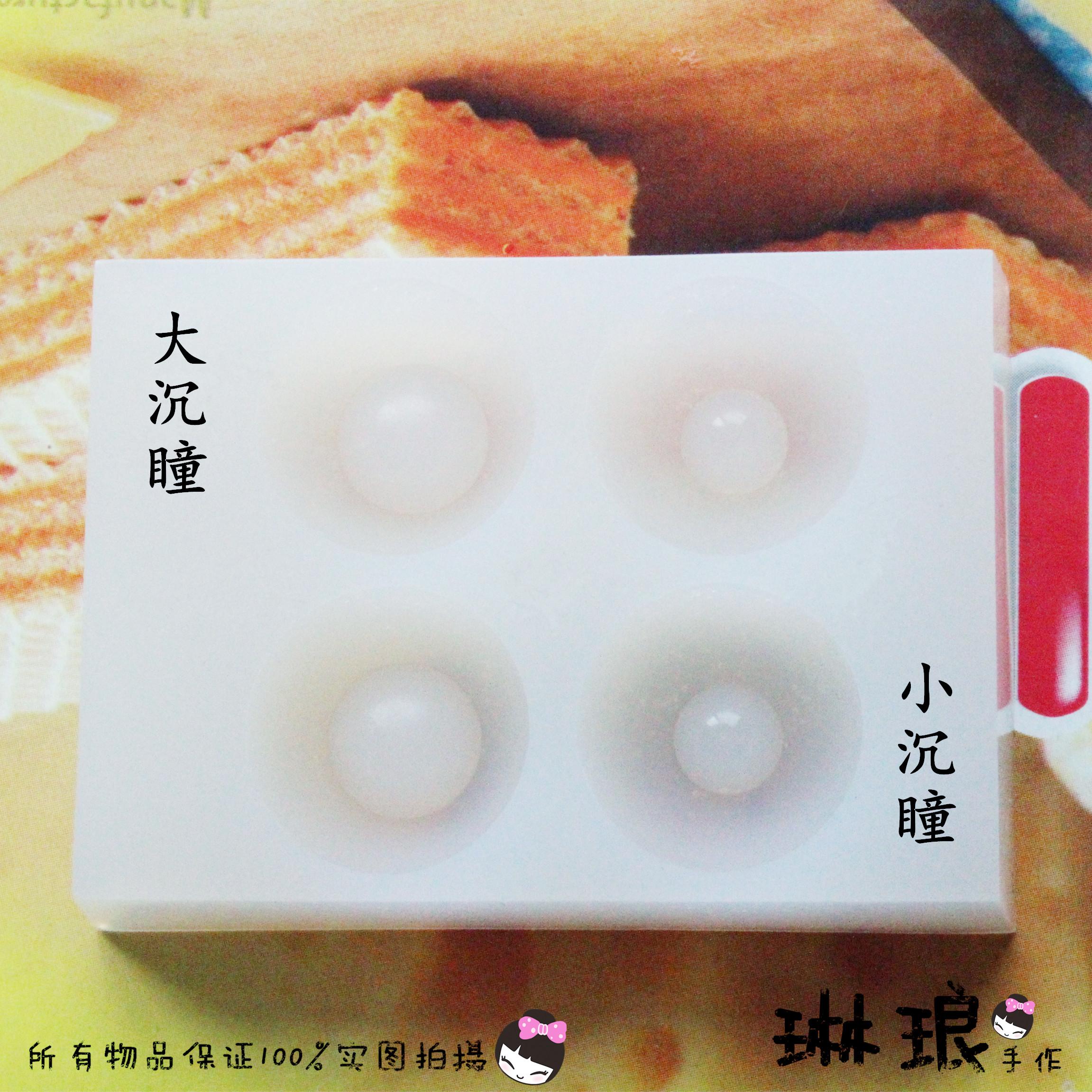 自制bjd娃娃眼睛压眼硅胶模具/bjd/sd/dd DIY树脂眼底座模具