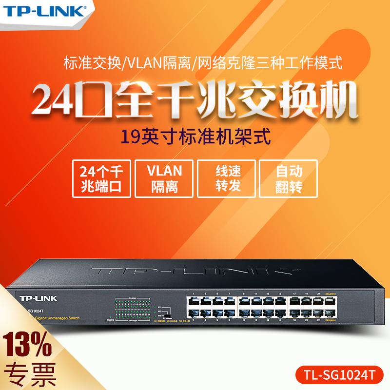 正品TP-LINK TL-SG1024T 24口全千兆1000M网络交换机tplink机架式 监控企业网吧以太网分线器LAN克隆模式