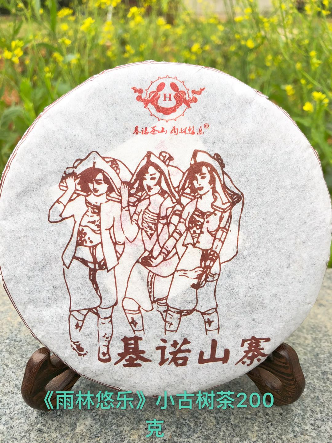 Rain forest Youle spring Jinuo mountain village Puer tea raw tea small ancient tree tea 200g cake in 2020