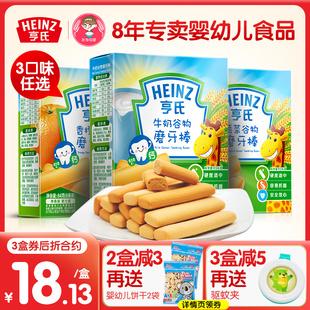 亨氏磨牙棒婴儿硬饼干含钙无添加宝宝零食6个月8幼儿辅食官方正品