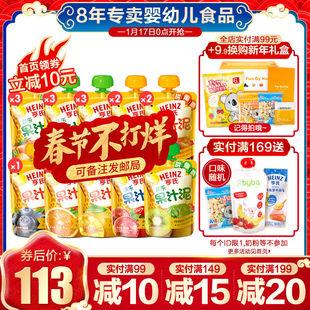 亨氏乐维滋果汁泥24袋儿童辅食苹果水果泥吸吸乐宝宝零食婴儿果泥价格