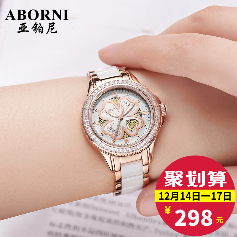 正品亚铂尼手表女士全自动机械表女表真皮带陶瓷表时尚四叶草手表