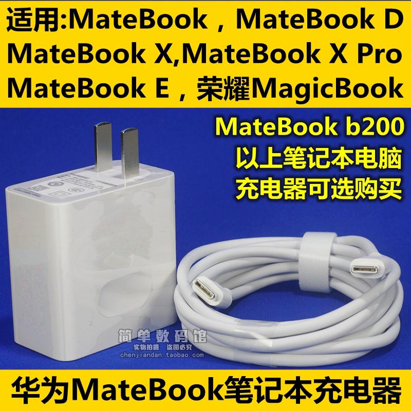 华为MateBook充电器X PRO原装D笔记本电脑E数据线MagicBook快充头