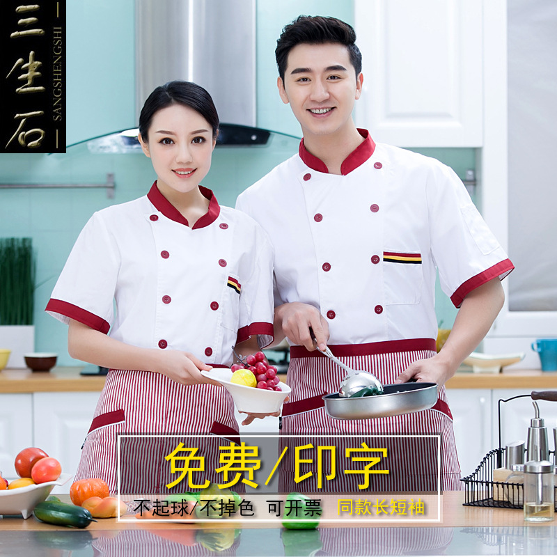 Canteen kitchen work clothes cake shop uniform Chinese and western restaurant chef work clothes half sleeve summer clothes custom-made printed surface service