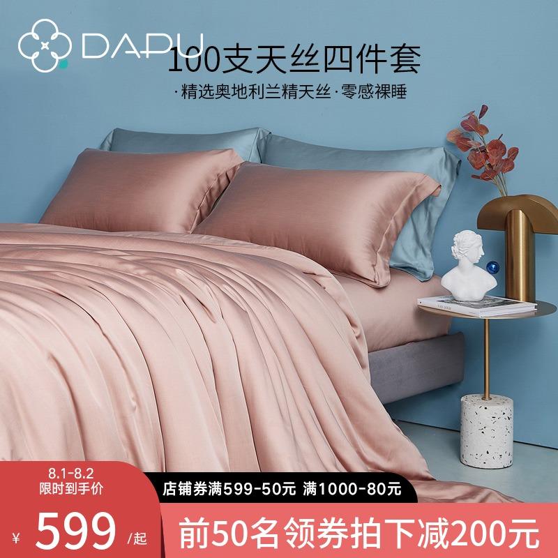 大朴A类天丝四件套100支纯色精梳丝滑轻奢贡缎春夏裸睡床上用品4