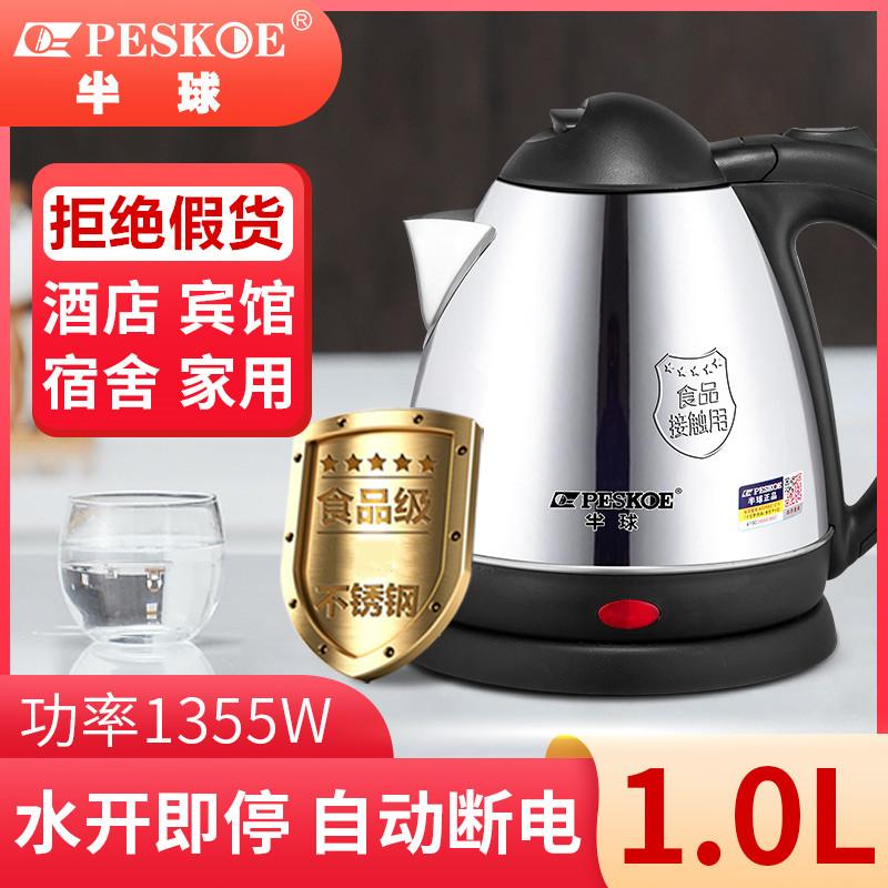 半球迷你家用电热水壶1.0L小型容量快壶自动断电酒店宾馆煮烧水壶