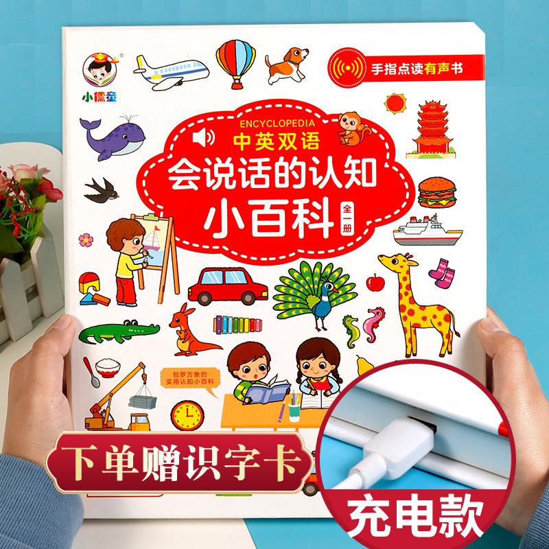 会说话的早教点读机发声宝宝有声书中英双语读物幼儿童益智玩具