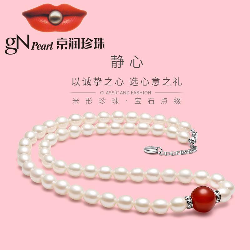 京润珍珠项链静心米形淡水珍珠玛瑙项链母亲节送妈妈长辈珠宝礼物