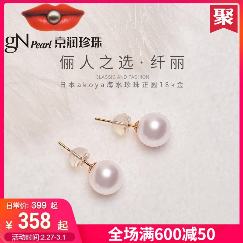 京润珍珠耳钉纤丽正圆18k金日本akoya海水珍珠天女级耳饰珠宝首饰