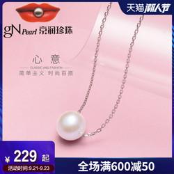 京润珍珠吊坠项链心意 粉色单颗珍珠吊珠链圆形送女友生日礼物