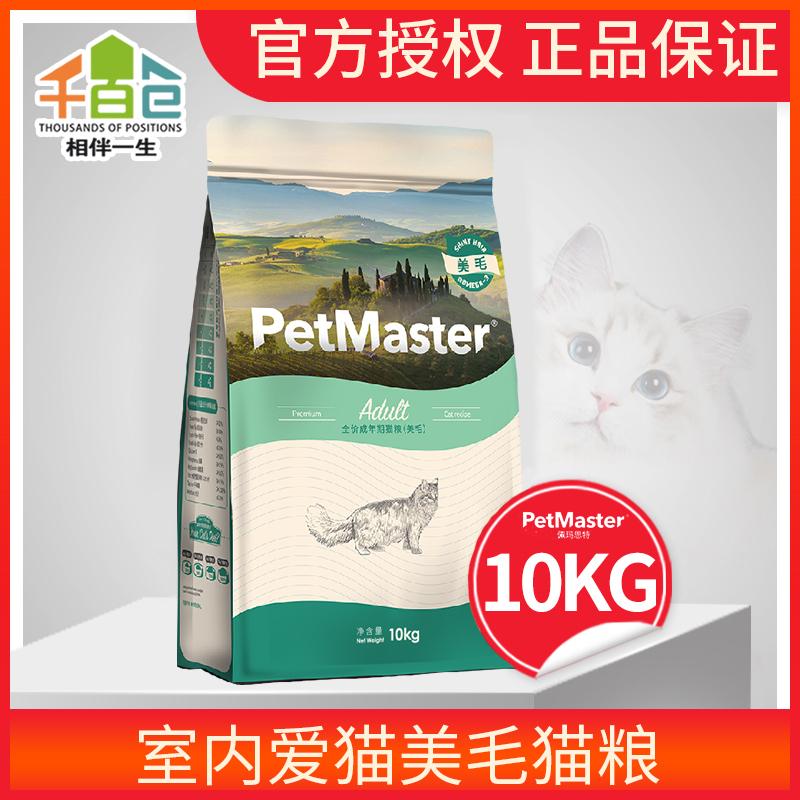 佩玛思特成猫猫粮10kg 室内美毛型理想体态猫粮宠物猫咪主粮包邮,可领取30元天猫优惠券