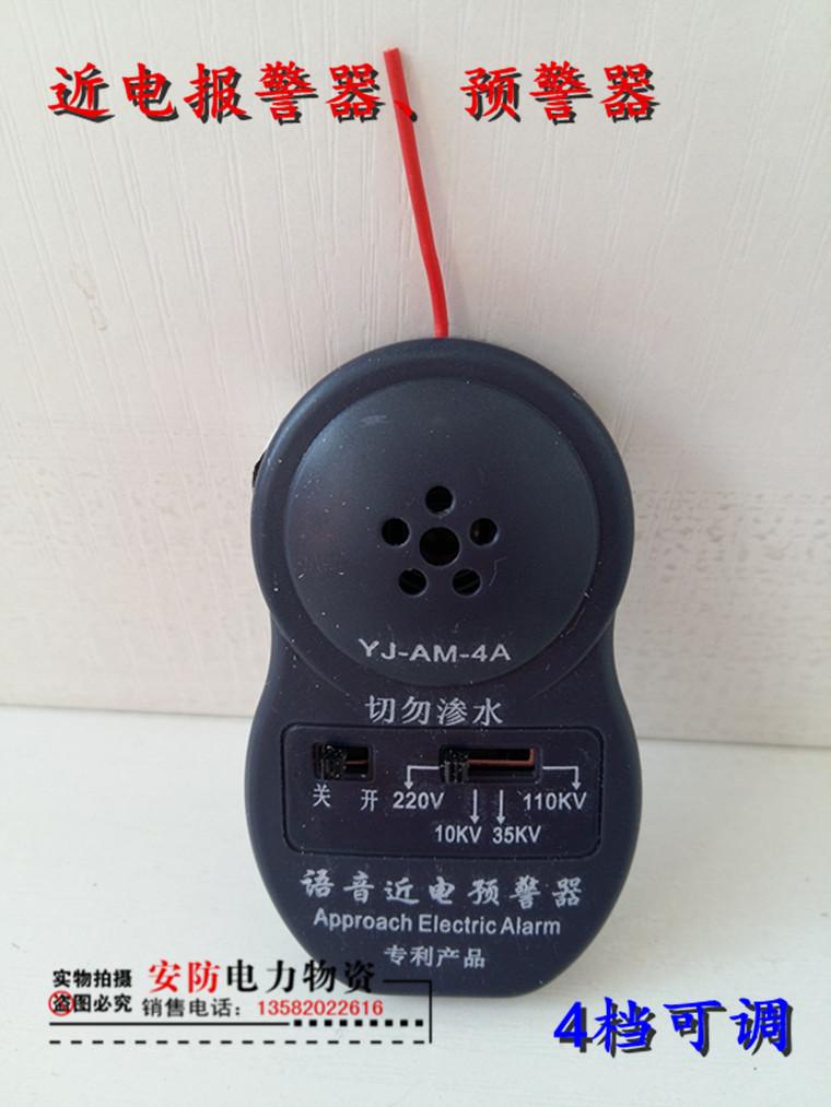YJ-AM-4, вблизи электрической сигнализации, имеет Датчик электрической опасности полностью Пакет голосовой тревоги 4 файла