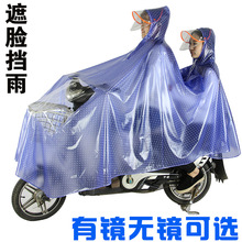 Bicycle double raincoat electric bicycle two person electric bicycle driving poncho double small battery car mother and son