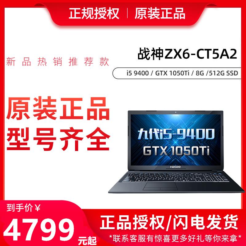 Hasee/神舟 战神 ZX6-CT5A2学生手提便携轻薄商务办公笔记本电脑
